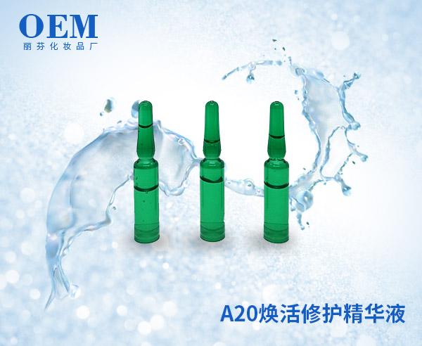 A20焕活修护精华液